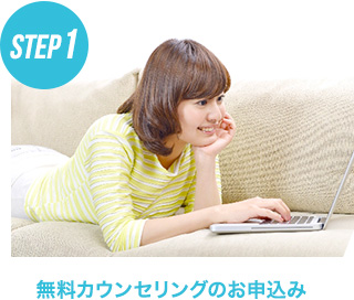 STEP1 無料カウンセリングのお申込み