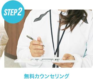 STEP2 無料カウンセリング