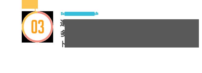 03.遺伝子検査と経験豊富なトレーナーによる多角的なアプローチで、あなたに合ったトレーニング、お食事を提供してくれる!